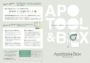 Apotool & Box for Dentistの写真
