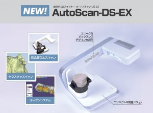 オートスキャン DS-EXの写真