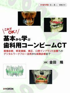 日本歯科評論 別冊2018/これでOK! 基本から学ぶ歯科用コーンビームCT―画像診断,修復補綴,矯正,口腔インプラント治療へのデジタルワークフロー活用から保険診療までの写真