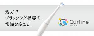「処方電動歯ブラシ™」Curline(キュアライン)の写真