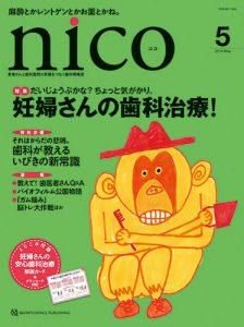 nico2018年5月号の写真