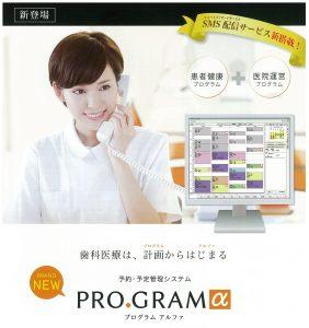 Programα(プログラムアルファ)の写真