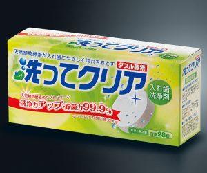 入れ歯洗浄剤「洗ってクリア-ダブル酵素-」の写真