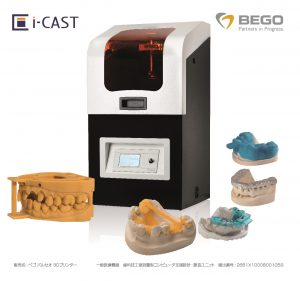 BEGO バルセオ 3Dプリンティングシステムの写真