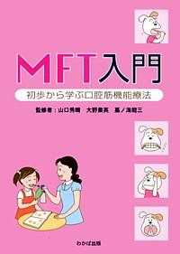 MFT入門 -初歩から学ぶ口腔筋機能療法ーの写真