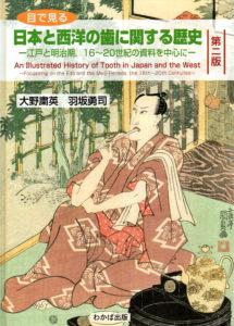 目で見る日本と西洋の歯に関する歴史 第二版の写真
