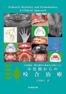 「小児歯科・矯正歯科の基本を大切にした小児期からの咬合治療」の写真
