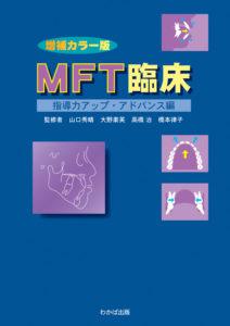 MFT臨床 -指導力アップ・アドバンス編- 増補カラー版の写真