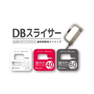 DBスライサーの写真