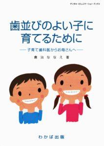 歯並びのよい子に育てるために ―子育て歯科医からお母さんへ―の写真