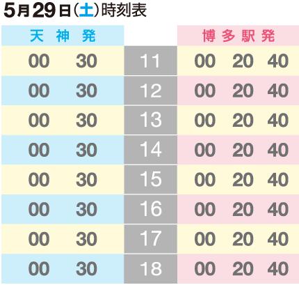 6/2シャトルバス時刻表