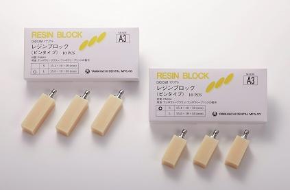 レジンブロック(ピンタイプ)の写真