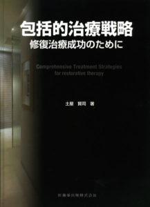 包括的治療戦略 修復治療成功のために  土屋賢司 著の写真