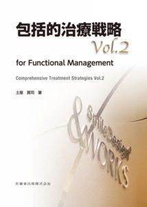 包括的治療戦略 Vol.2  for Functional Management  土屋賢司 著の写真