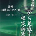 ゼロから見直す根尖病変 診断・治療コンセプト編  倉富覚、 著の写真