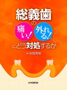 総義歯の「痛い!」「外れる!」にどう対処するか/村岡秀明 著の写真
