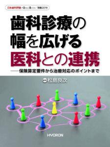 日本歯科評論 別冊2019 歯科診療の幅を広げる医科との連携―保険算定要件から治療対応のポイントまで/松島良次 編著の写真