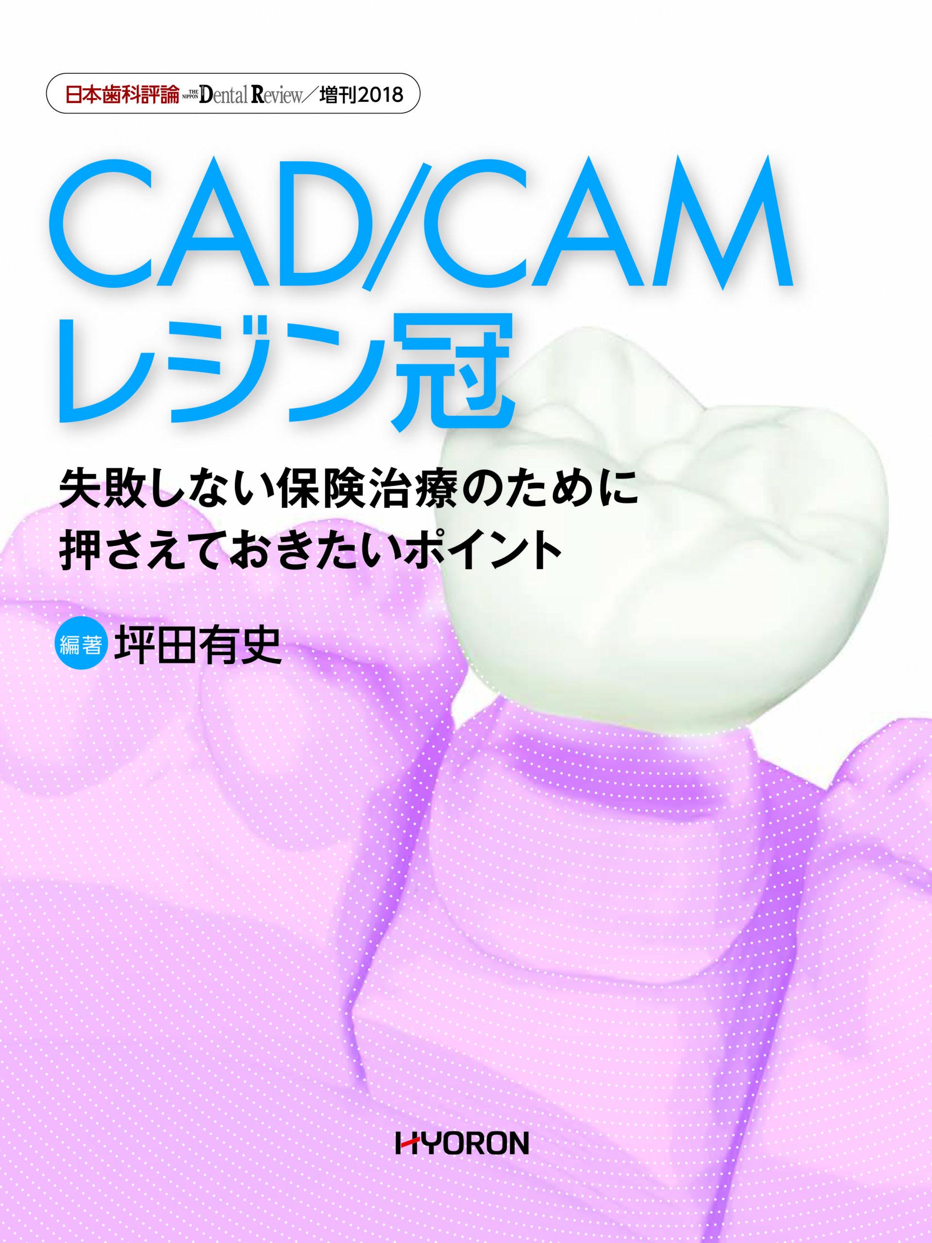 日本歯科評論 増刊2018 CAD/CAMレジン冠―失敗しない保険治療のために押さえておきたいポイント/坪田有史 編著の写真