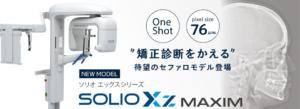 アーム型X線CT診断装置 ソリオ エックスシリーズ SOLIO XZ MAXIMの写真