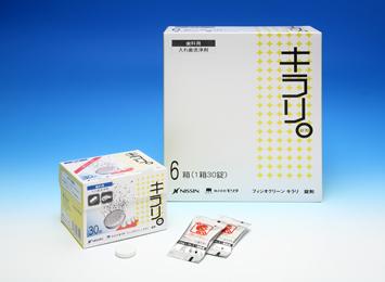 フィジオクリーンキラリ錠剤の写真