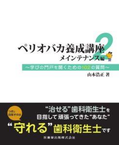 ペリオバカ養成講座2メインテナンス編 学びの門戸を開くための102の質問 山本浩正 著の写真