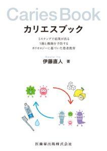 カリエスブック 5ステップで結果が出るう蝕と酸蝕を予防するカリオロジーに基づいた患者教育 伊藤直人 著の写真