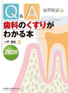 月刊「歯界展望」別冊 Q&A 歯科のくすりがわかる本 2020 一戸達也 編の写真