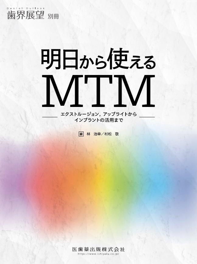 月刊「歯界展望」別冊 明日から使えるMTM エクストルージョン,アップライトからインプラントの活用まで 林治幸・村松敬 編の写真