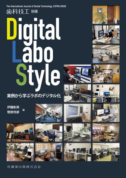 月刊「歯科技工」別冊 Digital Labo Style 実例から学ぶラボのデジタル化 伊藤彰英・菅原克彦 編の写真
