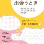 歯科と栄養が出会うとき 診療室からはじめる!フレイル予防のための食事指導 菊谷武・尾関麻衣子 著の写真
