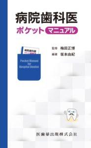 病院歯科医ポケットマニュアル 梅田正博 監修/坂本由紀 編著の写真