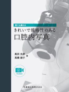 誰でも撮れる きれいで規格性のある口腔内写真 高田光彦・高橋規子 著の写真
