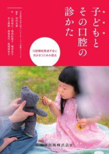 子どもとその口腔の診かた 口腔機能発達不全に向き合うための視点 田村文誉 編著の写真