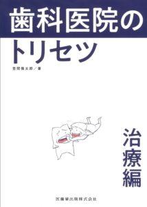 歯科医院のトリセツ 治療編 笠間慎太郎 著の写真