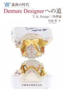 """""""創""""義歯の時代Denture Designerへの道 T.K.Design三角理論 川島哲 著の写真"""