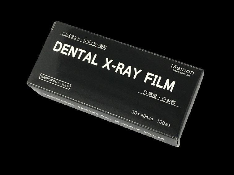 名南デンタルエックスレイフィルムの写真