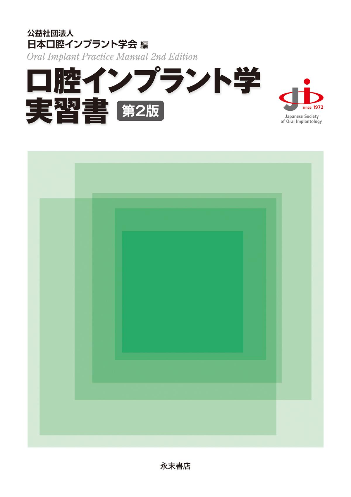口腔インプラント学実習書 第2版の写真
