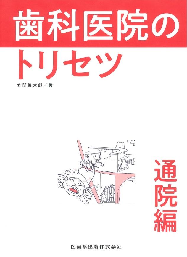 歯科医院のトリセツ 通院編 笠間慎太郎 著の写真
