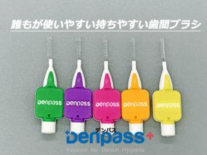 歯間ブラシ「Denpass](デンパス)の写真