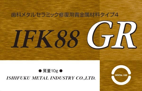 IFK88 GRの写真