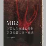 MB2 上顎大臼歯近心頬側第2根管の歯内療法 牛窪敏博 著の写真