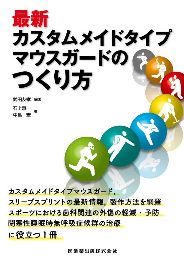 最新カスタムメイドタイプマウスガードのつくり方 武田友孝 編著/石上惠一・中島一憲 著の写真