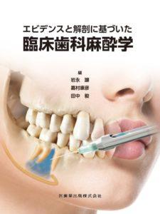 エビデンスと解剖に基づいた臨床歯科麻酔学 岩永譲・嘉村康彦・田中毅 編の写真