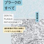 デンタルプラークのすべて 歯科疾患の予防と治療はバイオフィルムとの戦い 奥田克爾 著の写真