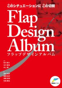 このシチュエーションにこの切開 Flap Design Album フラップデザインアルバムの写真