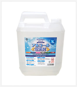 クサカアタック アルコール除菌剤の写真