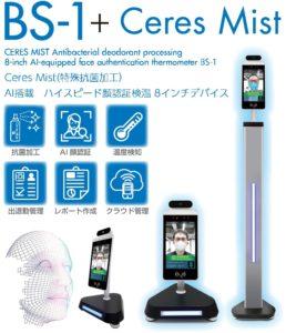 BS-1+Ceres Mist ハイスピード顔認証検温8インチデバイスの写真