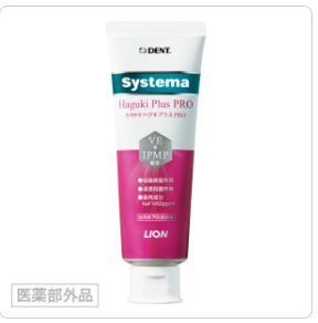 Systema Haguki Plus PROの写真