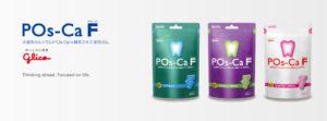 POs-Ca成分(水溶性カルシウム)+緑茶エキス(フッ素含有) ポスカFの写真