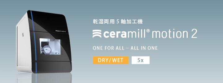 乾式・湿式両用同時5軸加工機 Ceramill Motion2 セラミル モーション2の写真